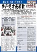 (2013年05月30日) 不干胶:中共是邪教