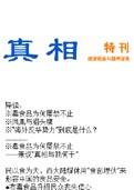 (2013年10月09日) 彩信:真相特刊--澄清谎言与疑问合集