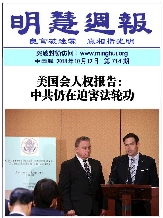 (2018年10月14日) 手机图片版:明慧周报(第714期)
