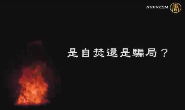 (2018年10月31日) 手机短视频:是自焚还是骗局?(11月12日更新)
