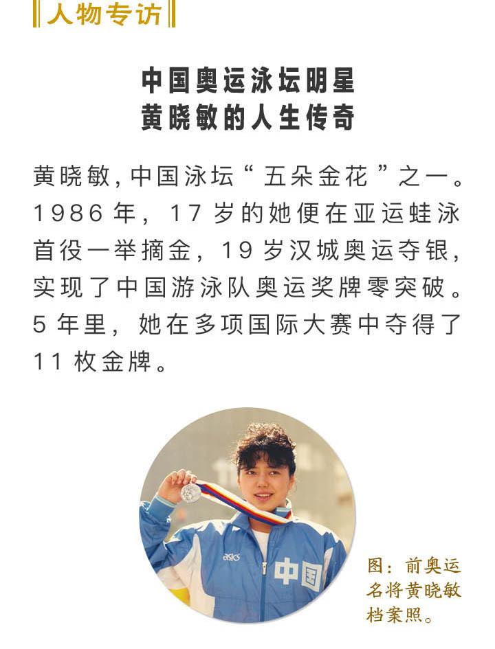 (2019年01月12日) 手机图片版:中国奥运泳坛明星经历的人生传奇