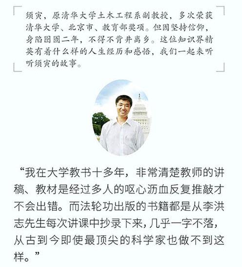 (2019年01月17日) 手机图片版:一位清华学子的跌宕人生