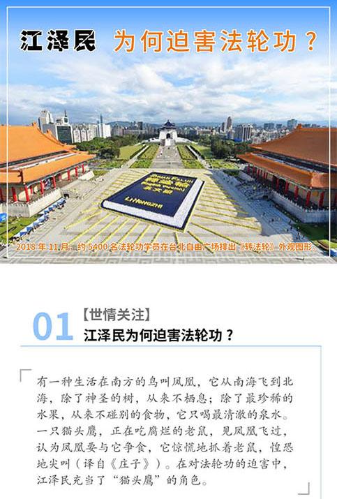 (2019年01月20日) 手机图片版:江泽民为何迫害法轮功?