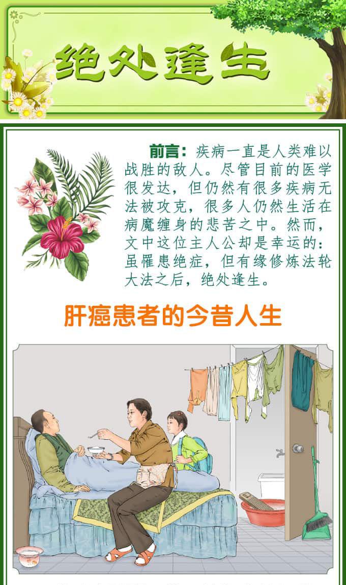 (2019年01月23日) 手机图片版:绝处逢生(第28期)——肝癌患者的今昔人生