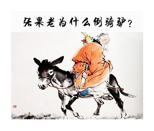 (2019年01月27日) 手机图片版:张果老为什么倒骑驴