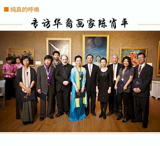 (2019年01月28日) 手机图片版:专访华裔画家陈肖平