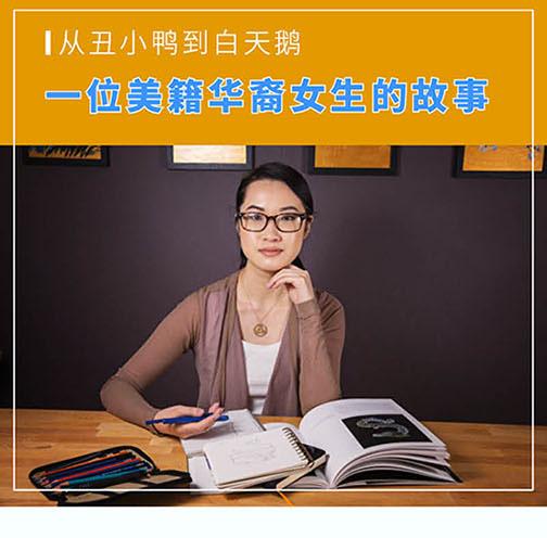 (2019年01月08日) 手机图片版: 从丑小鸭到白天鹅 一位美籍华裔女生的故事