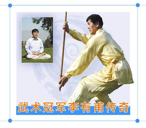 (2019年01月10日) 手机图片版:武术大师李有甫传奇