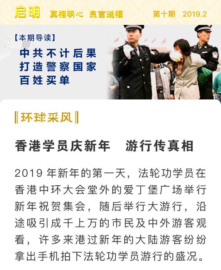 (2019年02月07日) 手机图片版:中共不计后果 打造警察国家 百姓买单