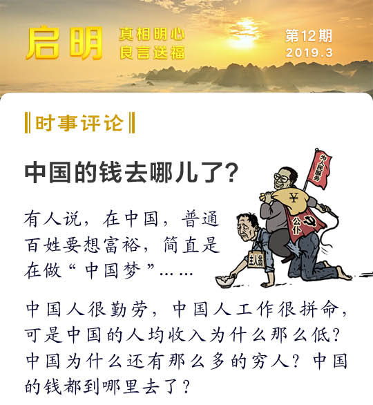 (2019年03月10日) 手机图片版:中国的钱去哪儿了?