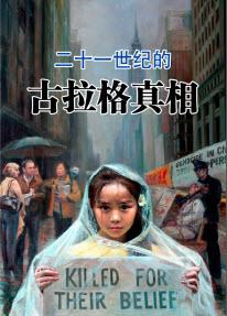 (2020年01月20日) 明慧丛书