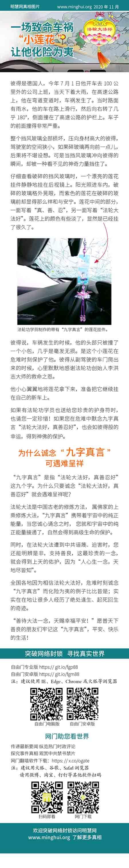 """手机图片:一场致命车祸 """"小莲花""""让他化险为夷(2020年12月5日更新)"""