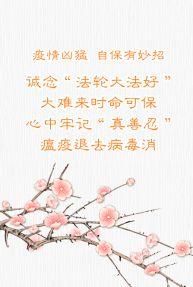 护身符:疫情凶猛,自保有妙招(2020年2月6日更新)