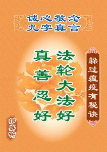 (2020年04月16日) PVC护身符:九字真言救难良方(2020年4月20日更新)