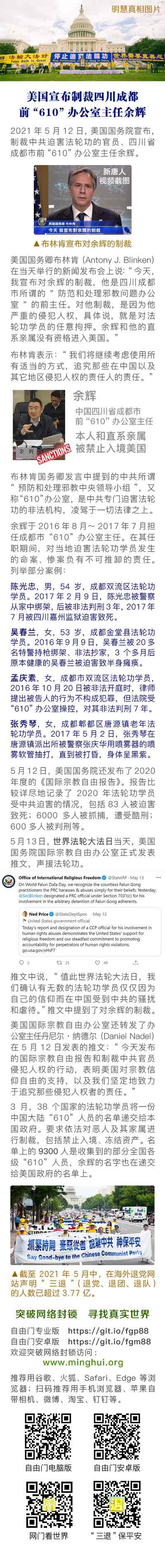 """(2021年05月18日) 手机图片:美国宣布制裁四川成都前""""610""""办公室主任余辉"""